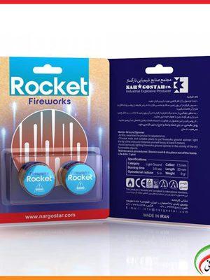 راکت آتش بازی آسمانی